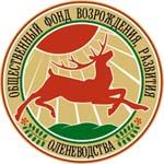 (выставка общественный фонд возрождение развития олениводства плейлисте хиты